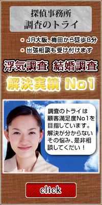 大阪での浮気調査ならトライ興信所
